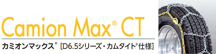 カミオンマックス D6.5シリーズ カムタイト仕様