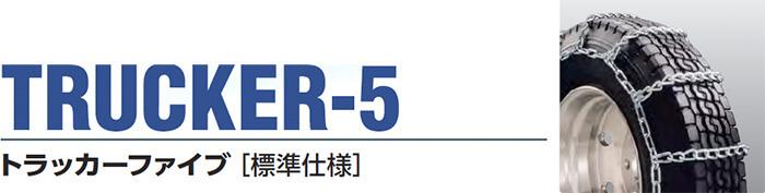 TRUCKER-5 トラッカーファイブ 標準仕様