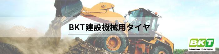 BKT建設機械用タイヤ