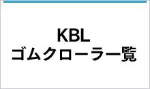 KBL|ゴムクローラー|コンバイン用