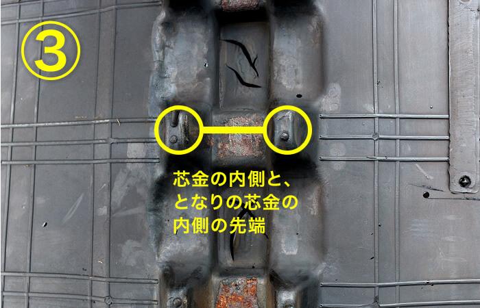 コンバインゴムクローラーのサイズ確認方法3