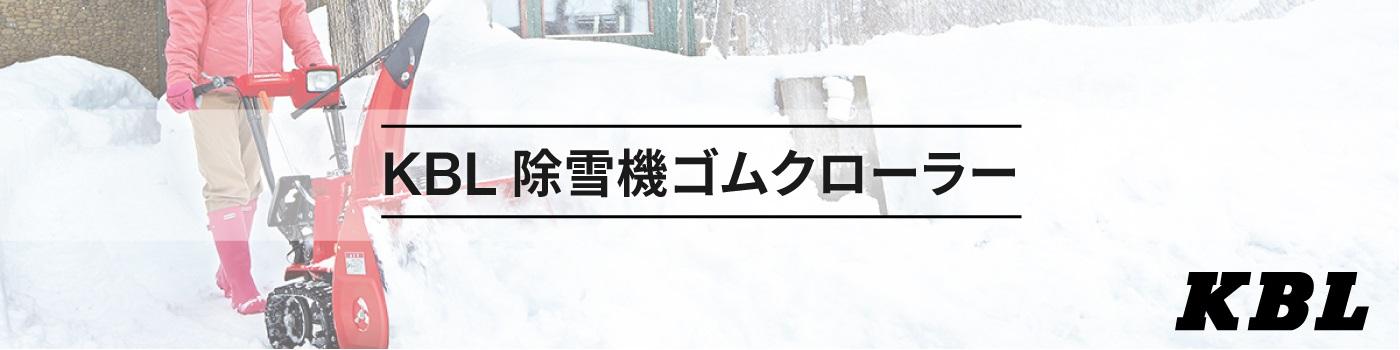 除雪機ゴムクローラー