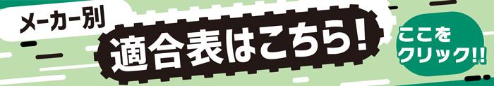 東日コンバインゴムクローラー適合表