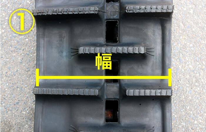 コンバインゴムクローラーのサイズ確認方法1