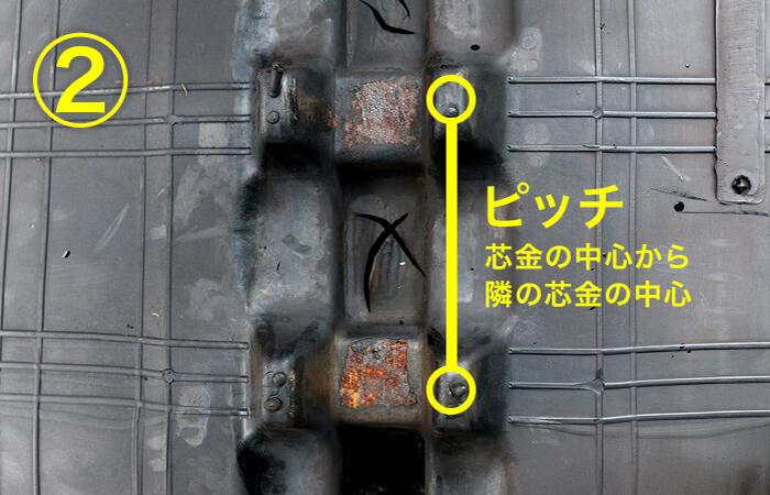 ゴムクローラーのサイズ確認方法2