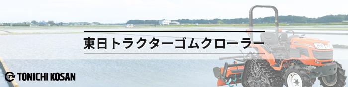 東日トラクターゴムクローラー
