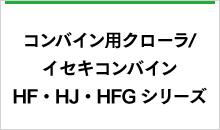 イセキコンバインHF・HJ・HFGシリーズ