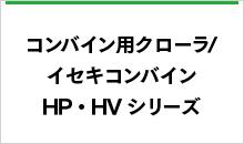 イセキコンバインHP・HV用ゴムクローラ<