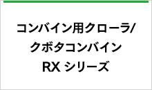 クボタコンバインRXシリーズ