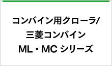 三菱ML・MCシリーズ