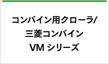 三菱VMシリーズ