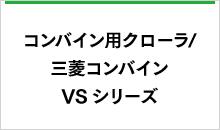 三菱VSシリーズ