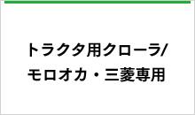 モロオカ/三菱
