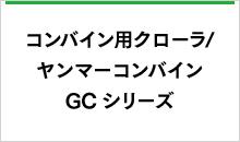 ヤンマーコンバインGCシリーズ