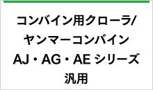 ヤンマーコンバインAJ・AE・AGシリーズ