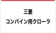 三菱コンバイン
