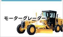 コマツ建機モーターグレーダー