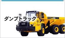 コマツ建機ダンプトラック