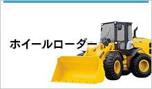 川崎重工ホイールローダー