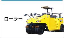 川崎重工ローラー