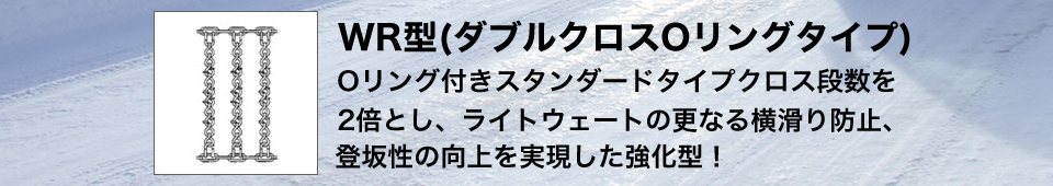 WR型(ダブルクロスOリングタイプ)