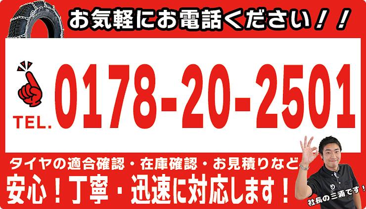 お気軽にお電話下さい!TEL0178-20-2501