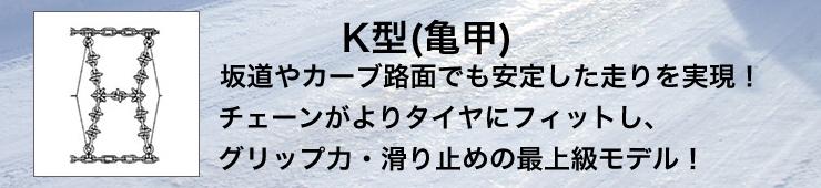 K型(亀甲)