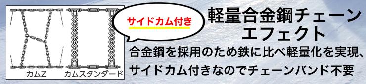 軽量合金鋼チェーン/エフェクト