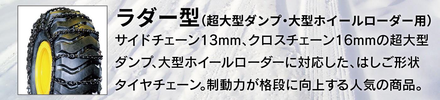 超大型ダンプ・大型ホイールローダー用タイヤチェーン はしご型