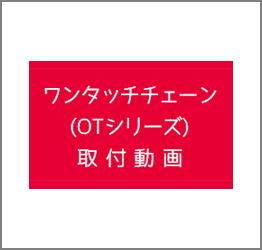 ワンタッチチェーン(OTシリーズ)取付動画