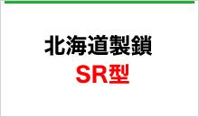 北海道製鎖 SR型