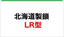 北海道製鎖 LR型