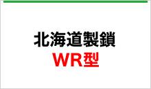 北海道製鎖 WR型