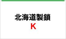 北海道製鎖 K型(亀甲)