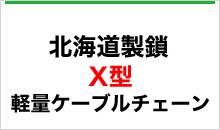 北海道製鎖X型