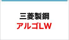 三菱アルゴLW