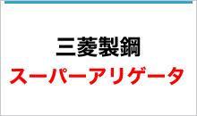 三菱スーパーアリゲーター