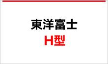 東洋富士H型