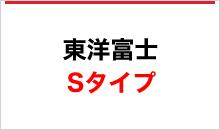 東洋富士S型