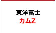 東洋富士カムZ