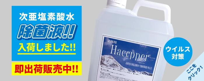 次亜塩素酸水・高精度除菌液ハセッパー水