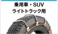 三菱製鋼eチェーン(乗用車・ライトトラック・SUV用)