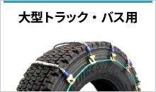 三菱製鋼eチェーン(大型トラック・バス用)