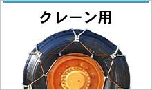 三菱製鋼eチェーン(クレーン用)