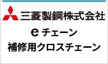 三菱製鋼eチェーン(補修用クロスチェーン)