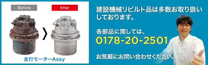 建設機械リビルト品は多数お取り扱いしております。各部品に関しては、0178-20-2501までお気軽にお問い合わせください。