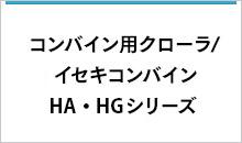 コンバイン用クローラ/イセキコンバイン HAシリーズ