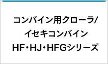 コンバイン用クローラ/イセキコンバイン HF・HJ・HFGシリーズ