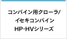 コンバイン用クローラ/イセキコンバイン HP・HVシリーズ