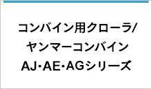 コンバイン用クローラ/ヤンマーコンバイン AJ・AE・AGシリーズ